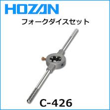Hozan C-426 Fork Die Set BC1x24 (JIS)